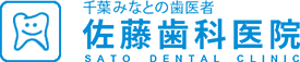 MerryChristmas & Happy New Year!!!(年末年始の休診のお知らせ)|千葉市中央区の歯医者をお探しなら千葉みなと駅から徒歩15分の佐藤歯科医院まで。